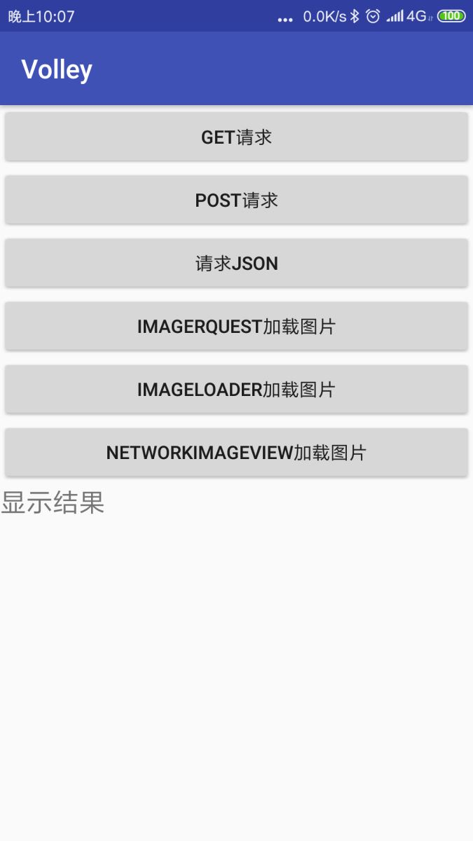 Android框架Volley之利用Imageloader和NetWorkImageView加载图片的方法