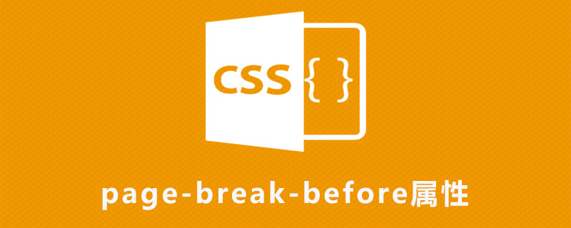 css page-break-before属性怎么用