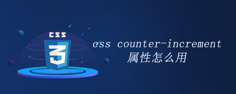 css counter-increment属性怎么用