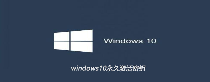 windows10永久激活密钥有哪些