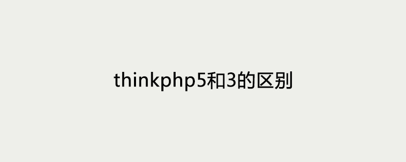 thinkphp5和3的区别