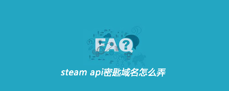 steam api密匙域名怎么弄