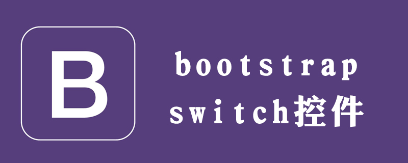 bootstrap-switch如何设置初始值