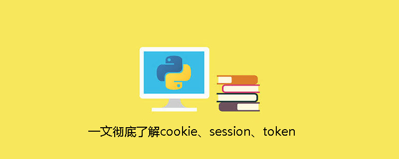 一文彻底了解cookie、session、token