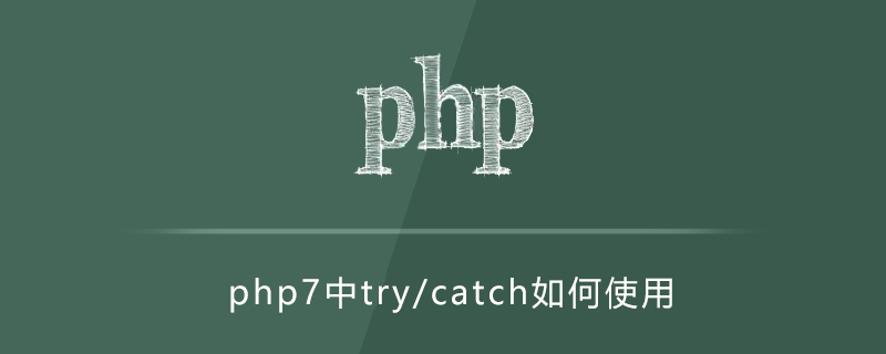 php7中try/catch如何使用