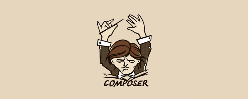 Yii2 composer安装慢的解决办法