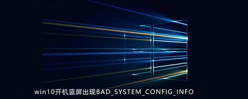 win10开机蓝屏出现BAD_SYSTEM_CONFIG_INFO