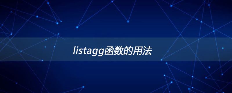 listagg函数的用法