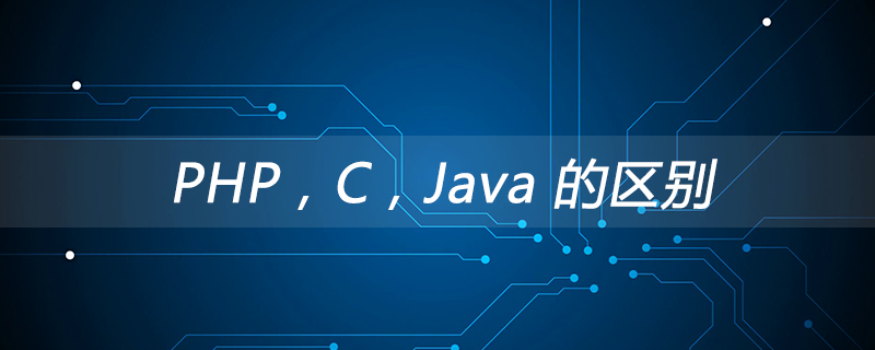 PHP,C,Java 的区别