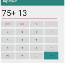 Android实现简易的计算器