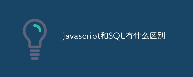 javascript和SQL有什么区别