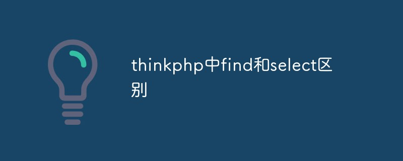 thinkphp中find和select的区别有哪些